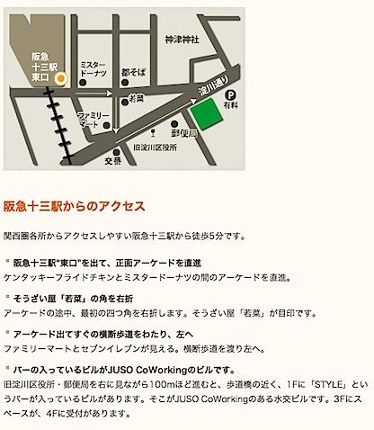 交通アクセス | JUSO CoWorking - 大阪・十三のコ・ワーキングスペース.jpg