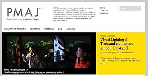 PMAJ | Projection Mapping Association Of Japan.jpg