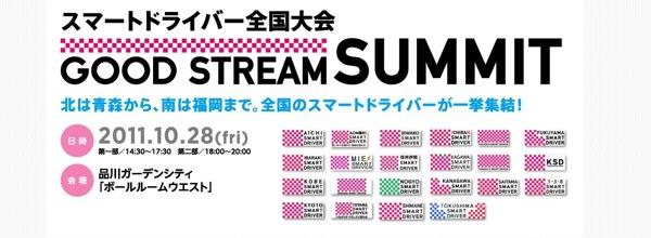 スマートドライバー全国大会 GOOD STREAM SUMMIT|GOOD STREAM DAY | 東京スマートドライバー 首都高の事故を減らすプロジェクト