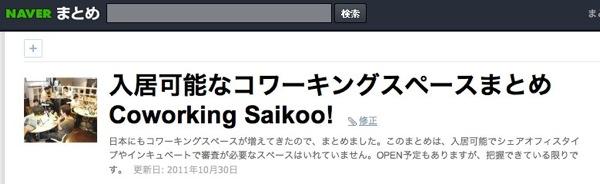 入居可能なコワーキングスペースまとめ Coworking Saikoo  NAVER まとめ