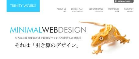 ホームページ制作会社 東京 | トリニティワークス