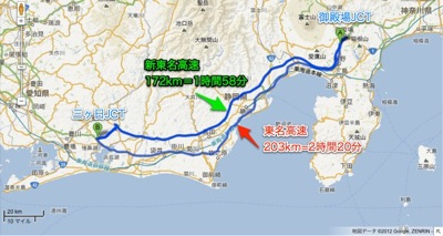 東名高速と新東名高速は結局どっちが早く帰省できるのか? | 東京 ...