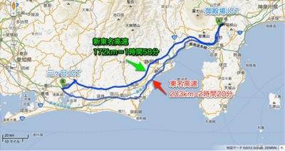 東名高速道路 新東名高速道路 御殿場JCT から 東名高速道路 新東名高速道路 三ヶ日JCT  Google マップ