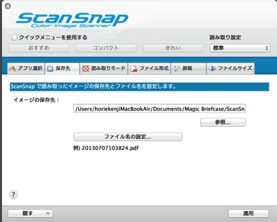 ScanSnap Manager  設定 1