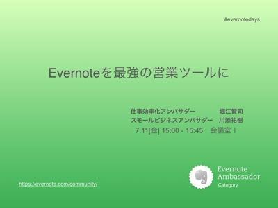 EvernoteDays2014 Evernoteを最強の営業ツールに 001