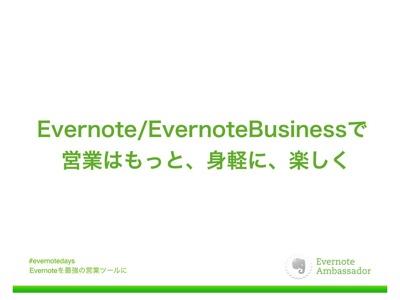 EvernoteDays2014 Evernoteを最強の営業ツールに 025